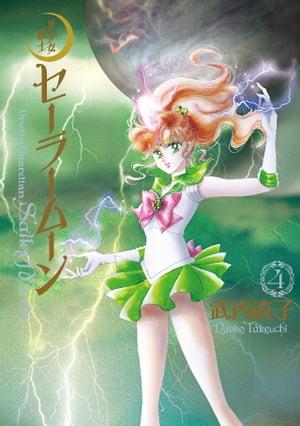 美少女戦士セーラームーン 完全版4巻
