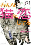 みんな猫に恋してる 1【電子書籍】[ 唐草ミチル ]
