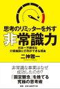 思考のリミッターを外す非常識力 日本一不親切な介護施設に行列ができる理由【電子書籍】[ 二神雅一 ]