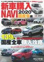 CARトップ特別編集 新車購入NAVI 2020 国産車【電子書籍】[ 交通タイムス社 ]