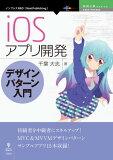 iOSアプリ開発デザインパターン入門