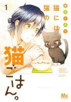猫には猫の猫ごはん。 単行本版【期間限定試し読み増量】の画像