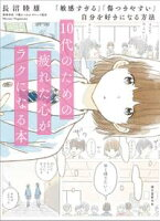 10代のための疲れた心がラクになる本 「敏感すぎる」「傷つきやすい」自分を好きになる方法