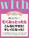 with e-Books 「むくみ」をとったらこんなにやせた! キレイになった!【電子書籍】[ with編集部 ]