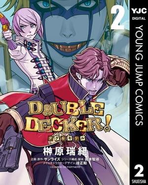 DOUBLE DECKER! ダグ&キリル 2【電子書籍】[ 榊原瑞紀 ]画像