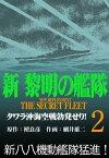 新黎明の艦隊(2) タワラ沖海空戦勃発せり! ー黎明の艦隊コミック版ー【電子書籍】[ 檀良彦 ]