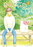【期間限定版】きのこいぬ(7)【COMICリュウ創刊15周年お祝いBOOK(1)付き】の画像