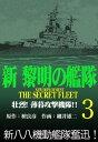 楽天Kobo電子書籍ストアで買える「新黎明の艦隊(3 壮烈!薄暮攻撃機隊!! ー黎明の艦隊コミック版ー【電子書籍】[ 檀良彦 ]」の画像です。価格は702円になります。