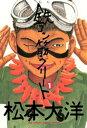 鉄コン筋クリート(1)【電子書籍】[ 松本大洋 ]