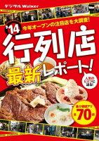 関西ウォーカー特別編集 14 行列店最新レポート!