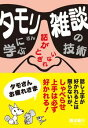 タモリさんに学ぶ話がとぎれない 雑談の技術【電子書籍】[ 難波義行 ]