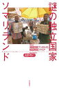 謎の独立国家ソマリランド【電子書籍】[ 高野秀行 ]