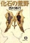 化石の荒野(電子復刻版)【電子書籍】[ 西村寿行 ]