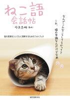 ねこ語会話帖 猫の言葉をシンプルに理解するためのフォトブック