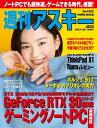 週刊アスキーNo.1322(20...