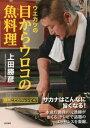 ウエカツの目からウロコの魚料理【電子書籍】[ 上田勝彦 ]