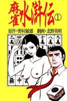 北野英明麻雀劇画傑作選 麻雀水滸伝 1巻