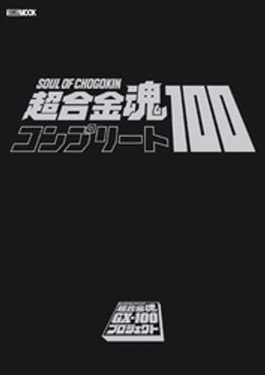 エンターテインメント, アニメーション 100