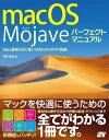 macOS Mojave パーフェクトマニュアル【電子書籍】[ 井村克也 ]