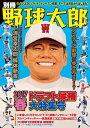 別冊野球太郎 2017春 ドラフト候補大特集号【電子書籍】