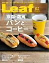 Leaf 2018年2月号【電子...