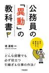 公務員の「異動」の教科書【電子書籍】[ 堤直規 ]