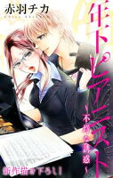 Love Jossie 年下ピアニスト〜不埒な誘惑〜 story01