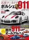 名車アーカイブ ポルシェ911のすべて【電子書籍】[ 三栄書...