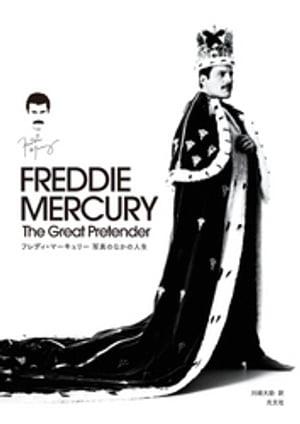 フレディ・マーキュリー 写真のなかの人生〜The Great Pretender〜【電子書籍】画像