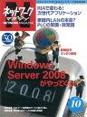 ネットワークマガジン 2007年...