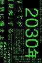 2030年:すべてが「加速」する世界に備えよ【電子書籍】[ ピーター・ディアマンディス ]