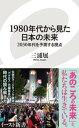 1980年代から見た日本の未来 2030年代を予測する視点【電子書籍】[ 三浦展 ]