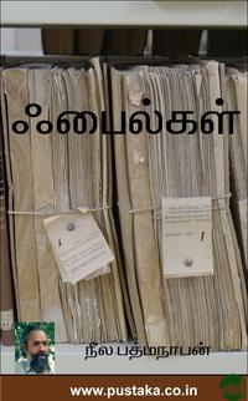 Filegal【電子書籍】[ Neela Padmanabhan ]
