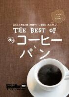横浜ウォーカー特別編集 THE BEST OF コーヒー&パン