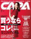 CAPA 2019年7月号【電子...