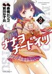 ナナヲチートイツ 紅龍(2)【電子書籍】[ 前川かずお ]
