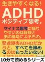 生きやすくなる!ADHDポジティブ思考。マイナス思考に陥りやすいのは経験と脳の構造によるもの。【電子書籍】[ 詫磨一紫 ]