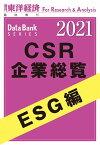 CSR企業総覧 ESG編 2021年版 週刊東洋経済臨増DBシリーズ【電子書籍】[ 東洋経済新報社 ]