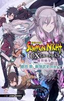 サモンナイト U:X〈ユークロス〉ー響界戦争ー