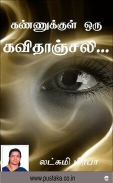 Kannukkul Oru Kavithanjali...!【電子書籍】[ Lakshmi Prabha ]