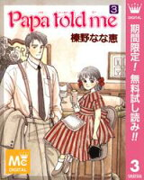 Papa told me【期間限定無料】 3