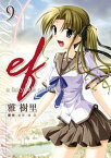 ef-a fairy tale of the two.(9)【電子書籍】[ 雅 樹里 ]