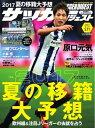 サッカーダイジェスト 2017年5月11日号【電子書籍】