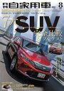 月刊自家用車 2017年 08月...