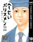 へ〜せいポリスメン!! 10【電子書籍】[ 稲葉そーへー ]