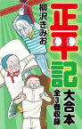 正平記 大合本 全3巻収録【電子書籍】[ 柳沢きみお ]