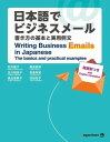 日本語でビジネスメール【電子書籍】[ 松本節子 ]