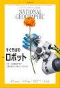 ナショナル ジオグラフィック日本版 2020年9月号 [雑誌]【電子書籍】