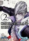 戦国BASARA4(2)【電子書籍】[ 吉原 基貴 ]