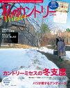 私のカントリー NO.111カントリーミセスの冬支度【電子書...